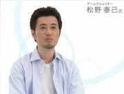 松野泰己Archive<そしてWiiへ?>