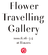 Flower Travelling Gallery