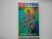 天海 啓のカバラ数秘術