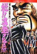 男塾(熊本支部)