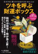 【財運ボックス】体験コミュ