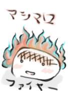 マシュマロは焼くべきだ!