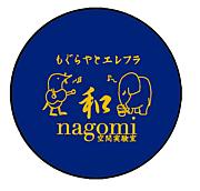 和~nagomi~  もぐらや&エレフラ