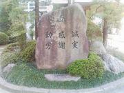 私立野田学園 (山口県山口市)