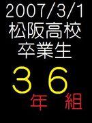 2007年松高卒業!!★3年6組★