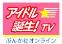 アイドル誕生!TV