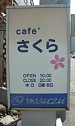 cafe'さくら
