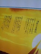 ♬香川町立浅野小学校