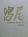 鳴中S43〜44年生度 同窓会