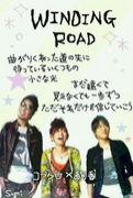 ★WINDING ROAD★