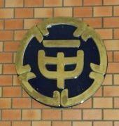 磐田第一中学校