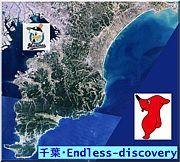 千葉・Endless-Discovery