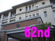 愛知県立旭丘高等学校62期