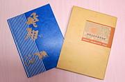 広中  1982年卒  同窓会
