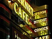 インターネットカフェ大好き