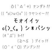 モォイイッc(>_<。)シ*バシッ