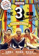 ☆「THE 3名様」 後援会☆