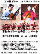 東村山ギター合奏団