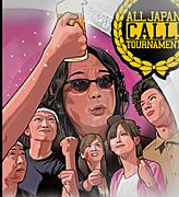 全日本コール選手権