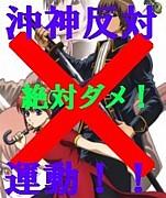 沖神反対運動!!