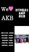 AKB48親衛隊初代特服連合