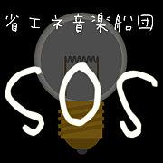 ♪省エネ音楽船団(SOS団)♪