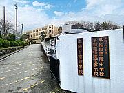 早稲田摂陵高校