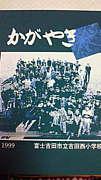 ☆1999年卒業☆西小会