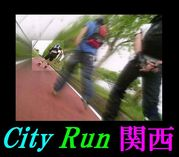 City Run 関西