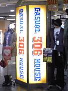 カジュアルハウス306仙台店