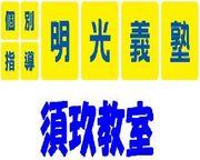 明光義塾@須玖教室