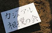 カジュアル相撲の会