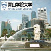 青山学院大学シンガポール支部