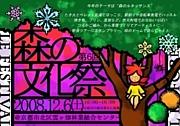 雲ヶ畑・森の文化祭