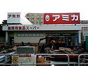 業務用食品スーパー「アミカ」