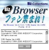 Biz/Browserファン集まれ!