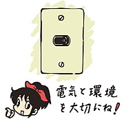 東京電力はどうかと思う