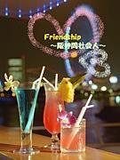 Friendship〜阪神間社会人〜