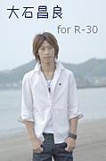 大石昌良 for R-30