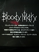 Bloody Mary 〜好きな人たちへ〜
