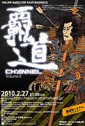 覇道CHANNEL(オフィシャル)