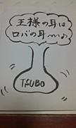 【O氏にTSUBOを送る会(笑)】