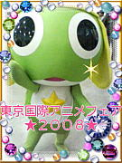 東京国際アニメフェア2008