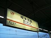 岐阜羽島駅