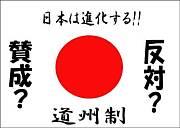 進化する日本!道州制への意見