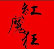 【東方紅魔狂】