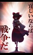 【熊本】幻想郷ノ舞者【東方】