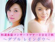 松浦亜弥コンサートツアー2007秋