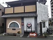 天ぷら 鎧