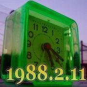 1988年2月11日生まれ